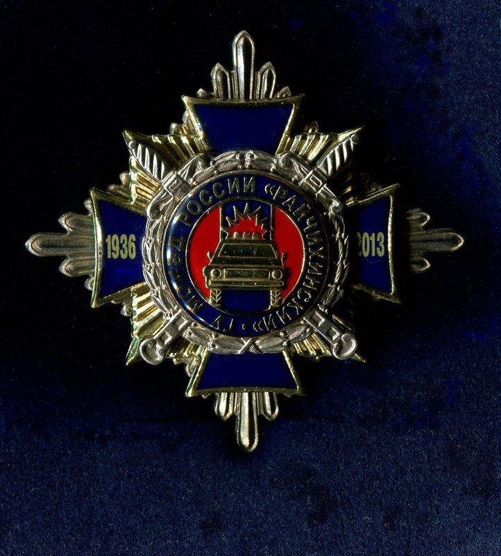 Райчихинск в памятных знаках, значках и медалях