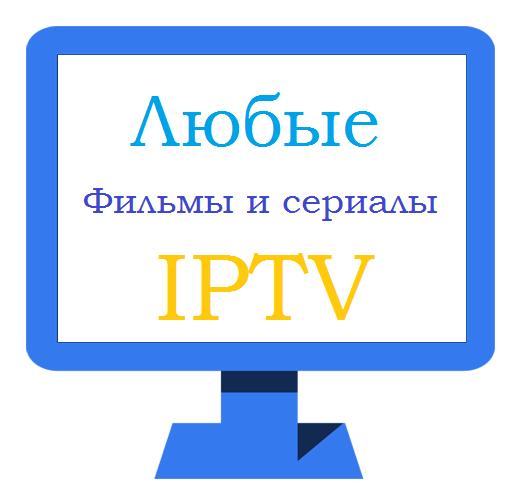 Плейлисты IPTV фильмов и сериалов - Страница 2