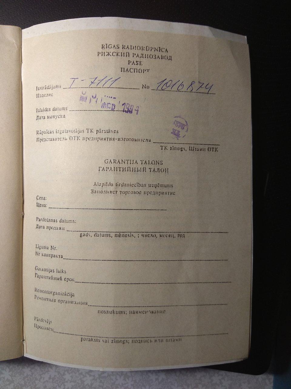 Практический ремонт БРЭА СССР. Недочёты производства.