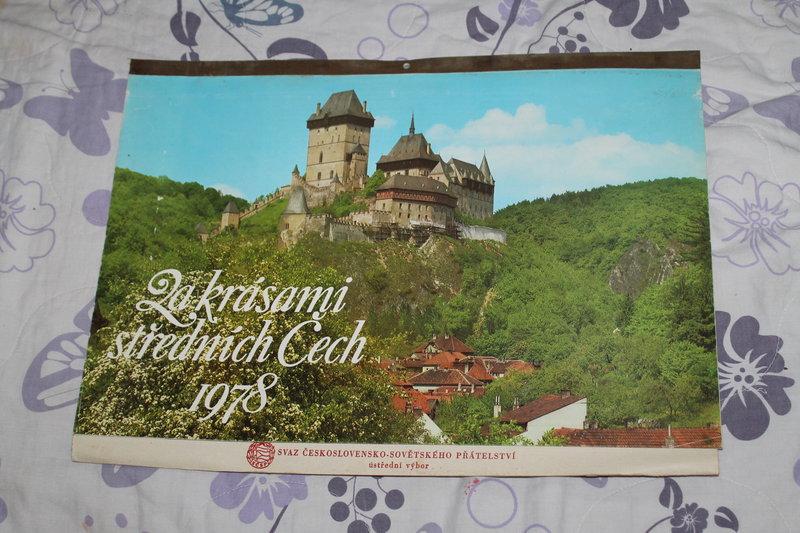 Обменяю настенные календари старые производства Чехословакии,Чехии на вкладыши от жвачек
