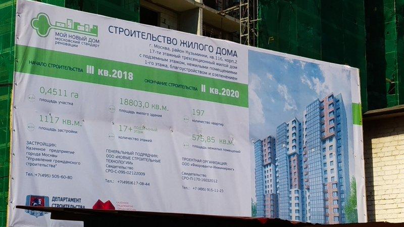 Зеленодольская улица - Страница 68 - Снос пятиэтажек