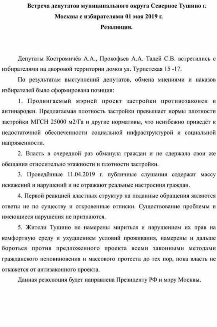 Страница 136 - Снос пятиэтажек