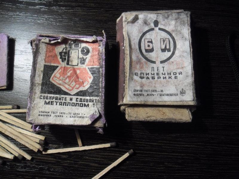 Спичечные этикетки Благовещенской фабрики \\