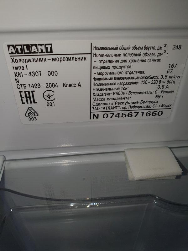 Встраиваемый холодильник ATLANT ХМ 4307-000- отдам за 10 000
