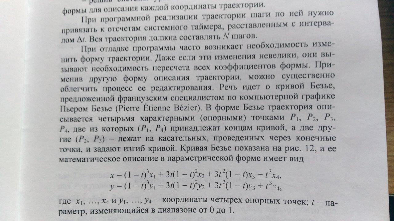 сплай – MathHelpPlanet