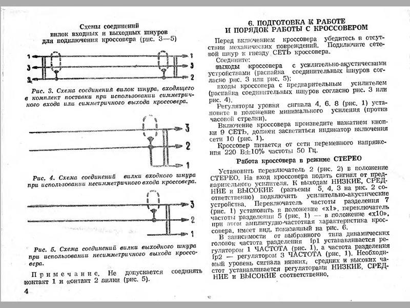 кроссовер Электроника К-04