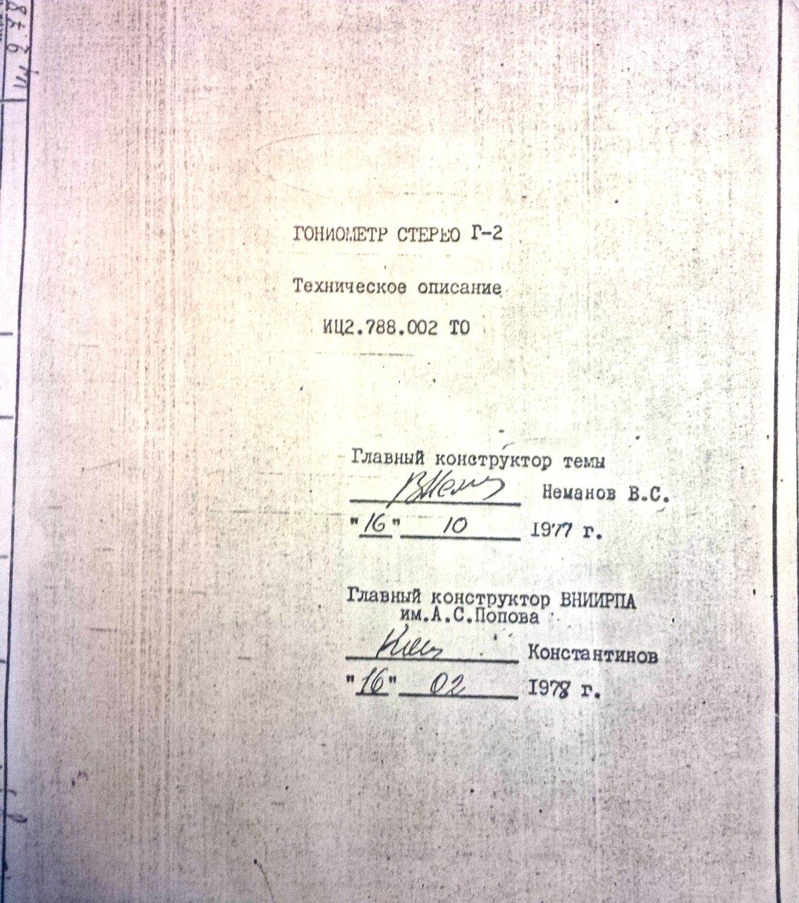 Тулузаков Максим Леонидович