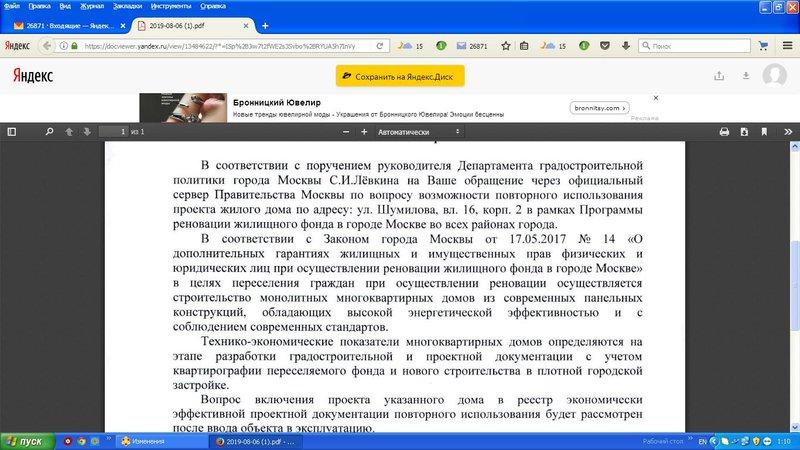 Зеленодольская улица - Страница 81 - Снос пятиэтажек
