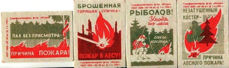 Спичечные этикетки Благовещенской фабрики