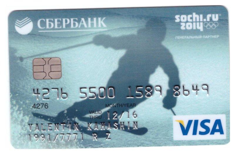 Куплю банковские карты