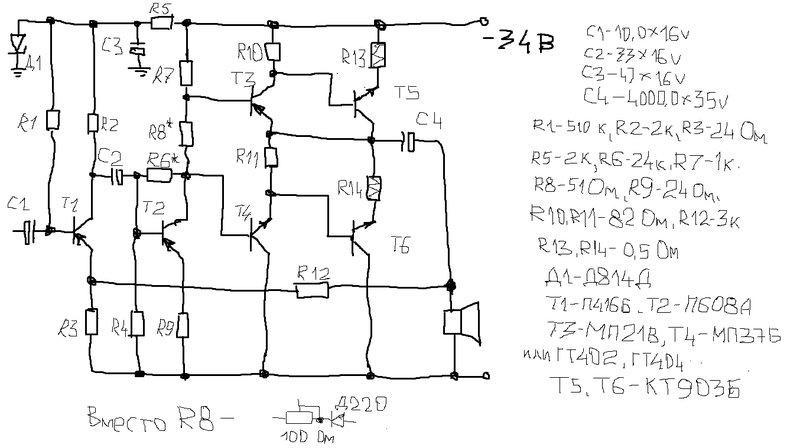 Усилитель для начинающих. На германиевых транзисторах.