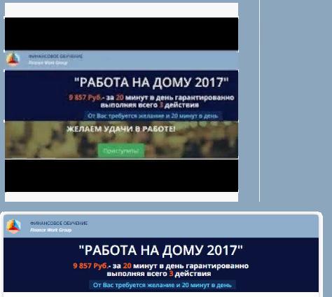 Сайты мошенников.