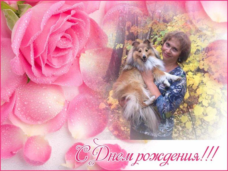 Нину Борисовну с Днем рождения!