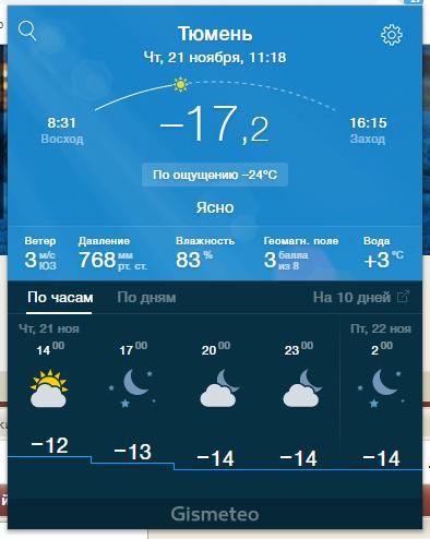 А какую погоду у вас в окне показывают...?