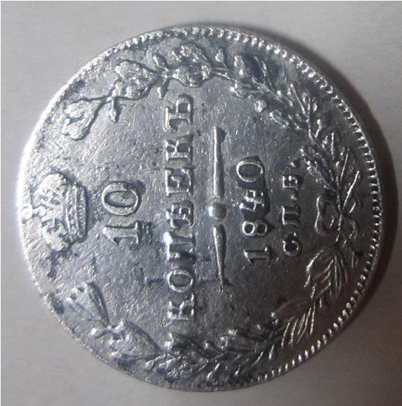 10 копеек 1840 г раскол