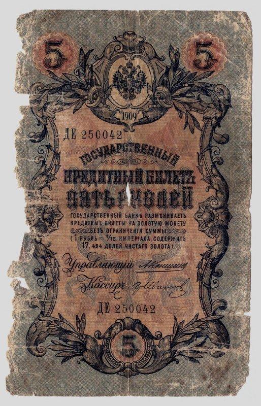 Коллекция банкнот номиналом 5 рублей 1909 года