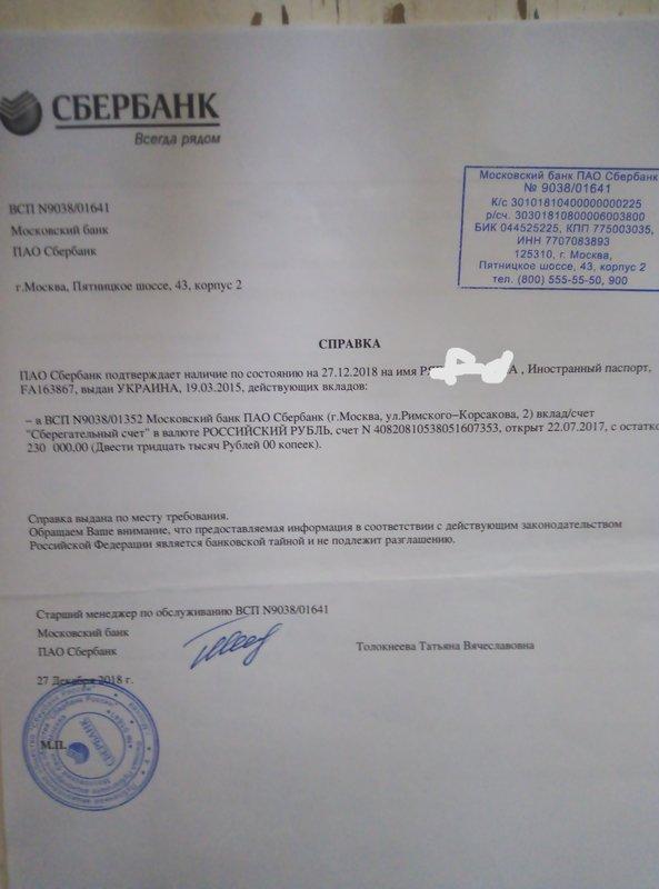Страница 29 - ФОРУМ для МИГРАНТОВ и их РАБОТОДАТЕЛЕЙ — на Legallabor.ru