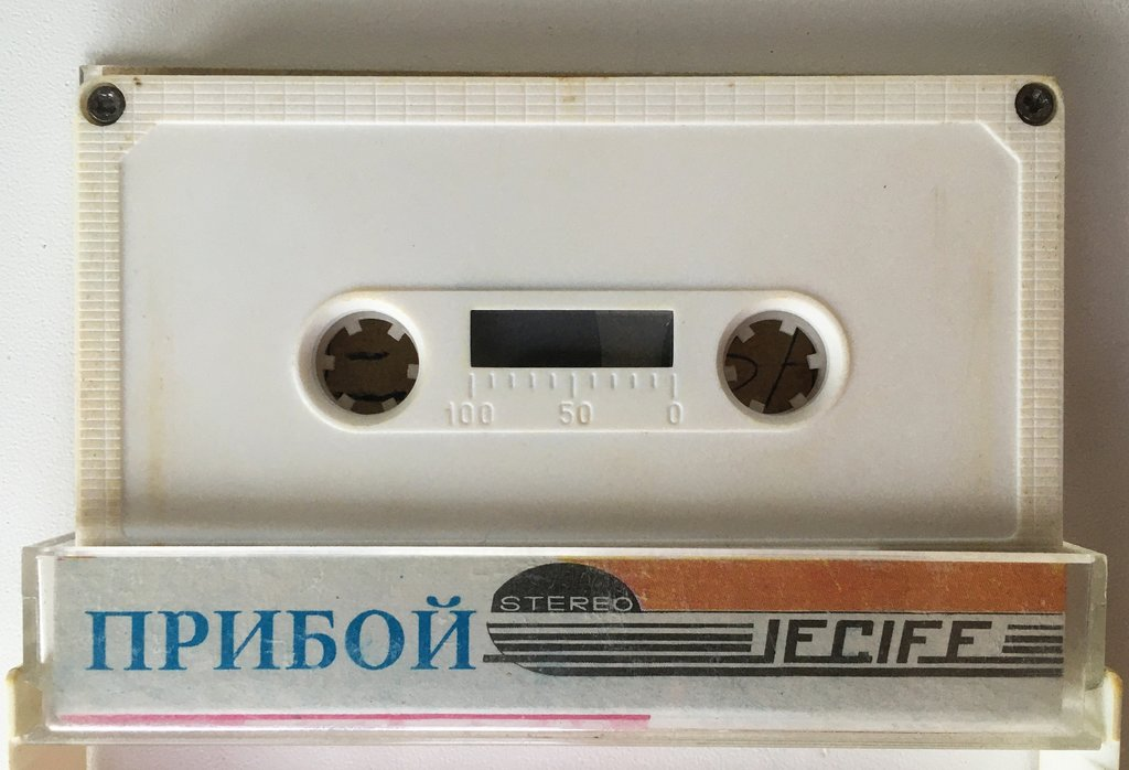 Отечественные кассеты