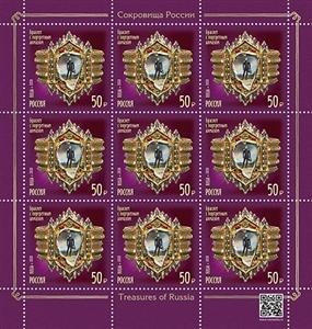 Почтовые марки России 2020