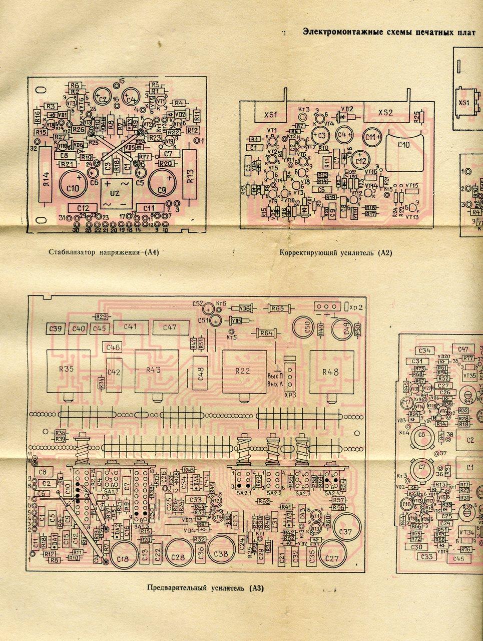 Ищу качественный скан печатных плат и схемы Одиссей 010