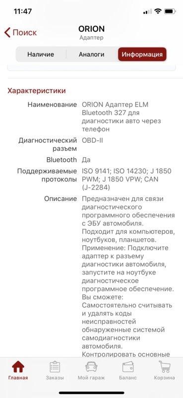 Программа для диагностики ВСЕХ ЭЛ.БЛОКОВ Дукато