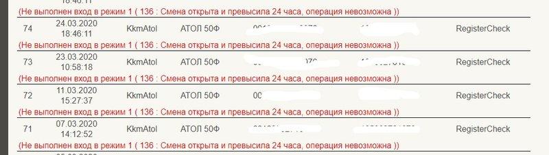 Не выполнен вход в режим 2 ( 30 : Вход в режим заблокирован
