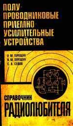 Ищу советский справочник