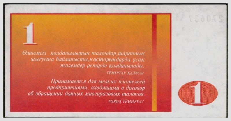 Коллекция банкнот города Темиртау, Казахстан.
