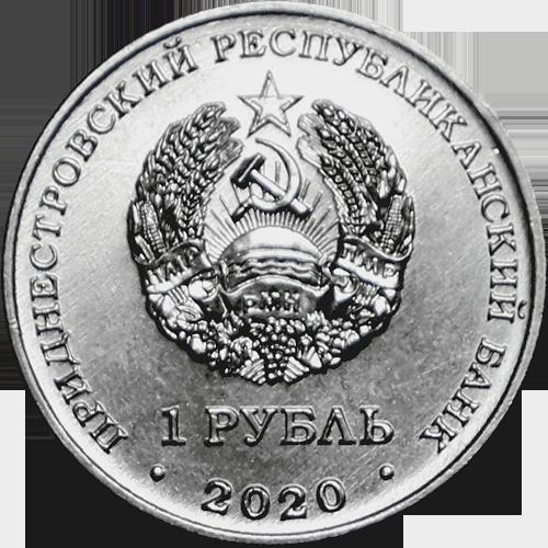 Монеты Приднестровья (ПМР).