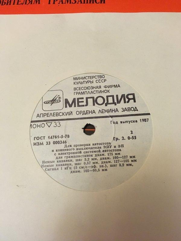 Измерительные Пластинки фирмы Мелодия
