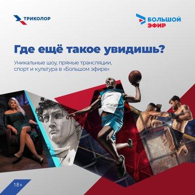 Просмотр темы - Новости от «Триколор ТВ»