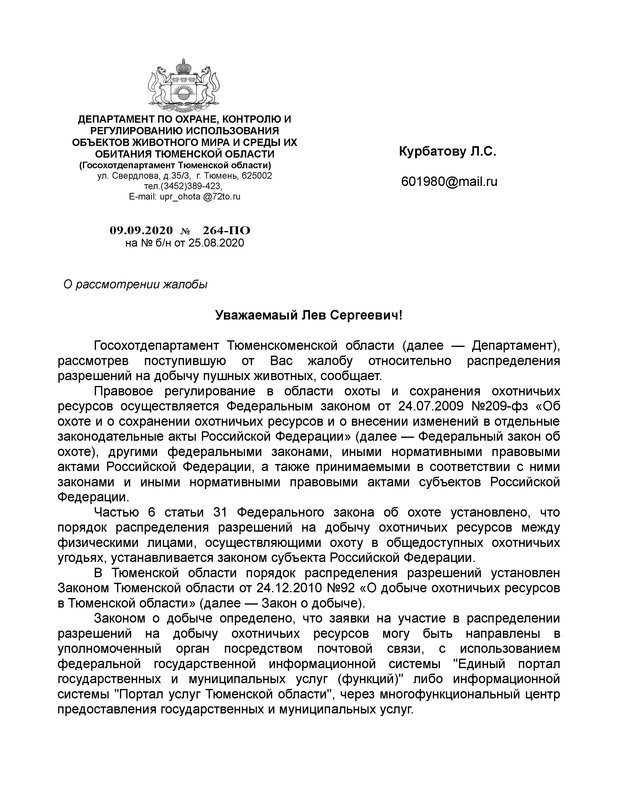 Страница 151 - hunt72.ru   КЛУБ ОХОТНИКОВ СИБИРИ (ТЮМЕНЬ, ХМАО-Югра, ЯНАО)