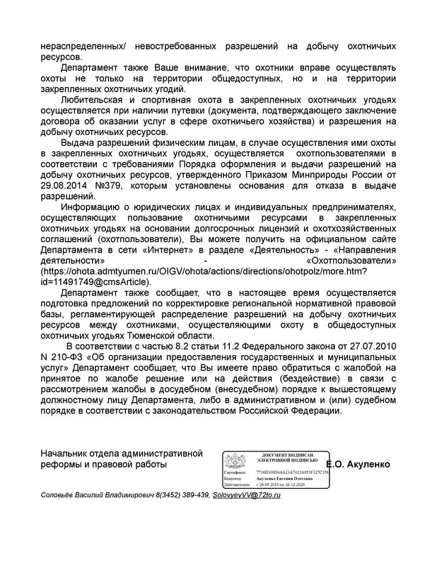Страница 151 - hunt72.ru | КЛУБ ОХОТНИКОВ СИБИРИ (ТЮМЕНЬ, ХМАО-Югра, ЯНАО)
