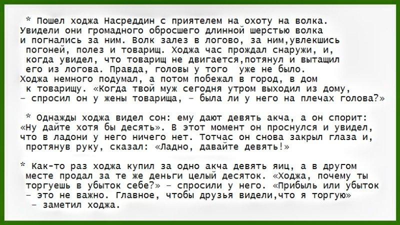 Л. Соловьёв «Повести о Ходже Насреддине»