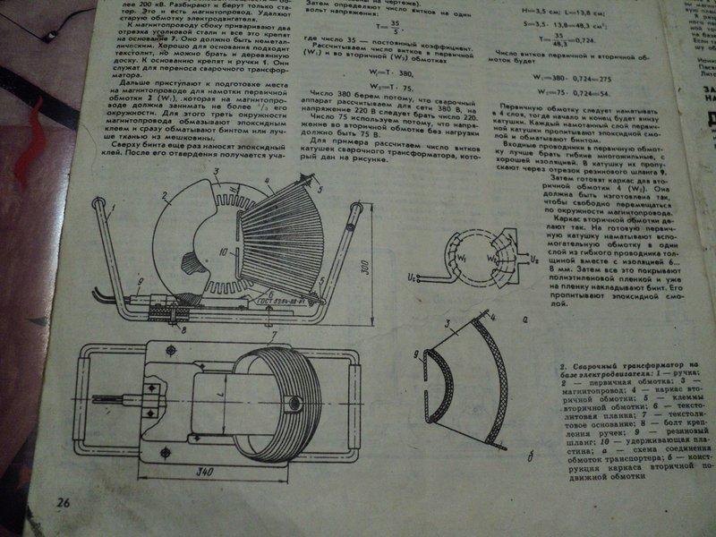 Форум об асинхронных двигателях и не только