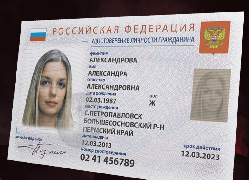 Паспорт РФ 2021