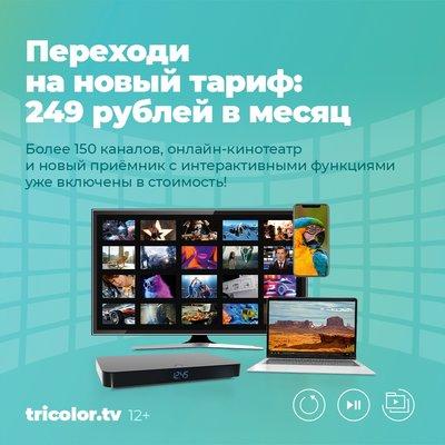 Просмотр темы - Акции и Конкурсы от «Триколор ТВ»