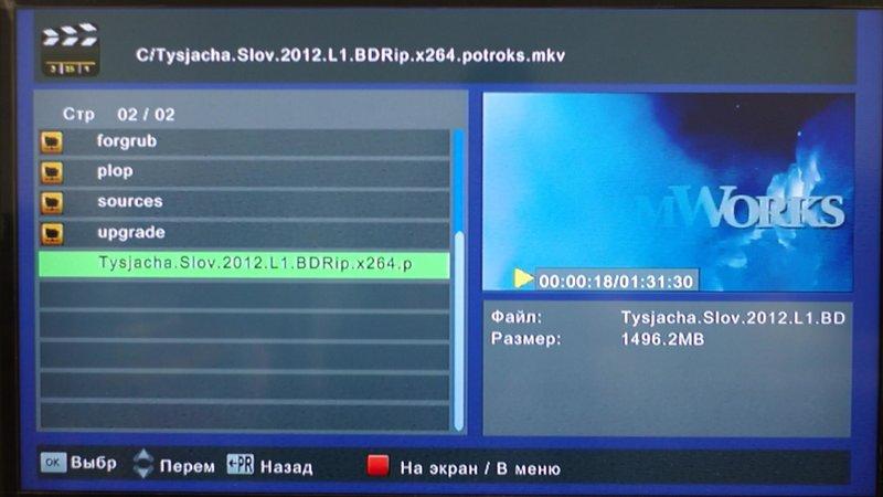 Инструкции Trimax TR-2012HD