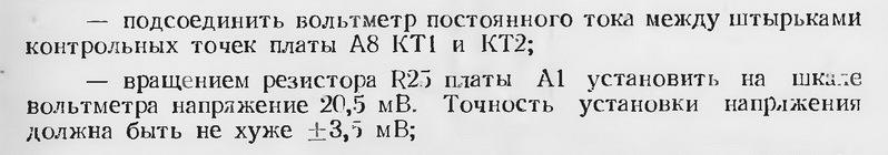 Инструкция по ремонту Электроника 50У-017С