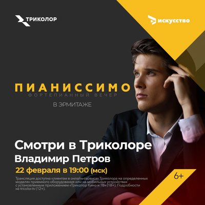 Просмотр темы - Новости «Онлайн ТВ» от «Триколор ТВ»