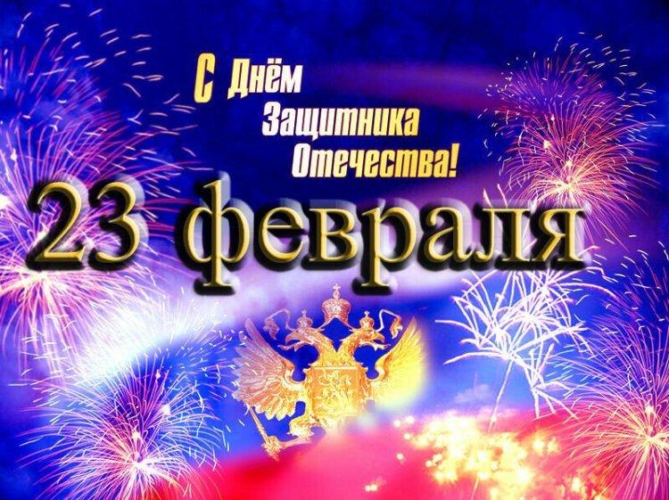 С Днем Советской Армии и Военно-Морского Флота