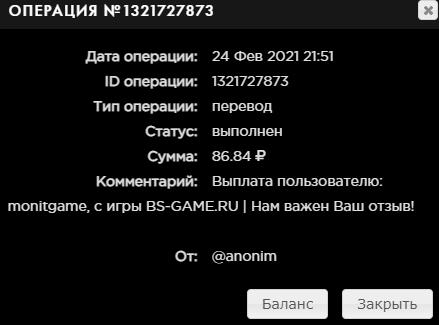 BS-GAME.RU - увлекательная экономическая игра!