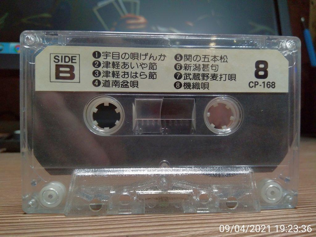 Вот такая интересная кассета