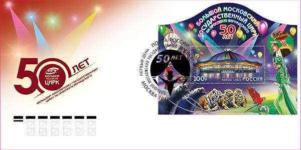 Почтовые марки России 2021