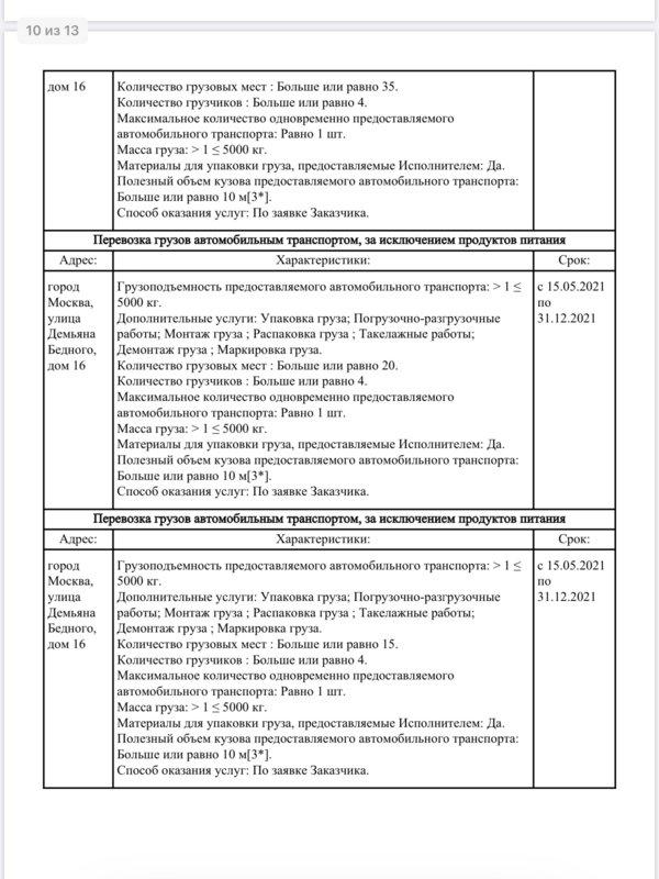 Мневники - Страница 22 - Снос пятиэтажек