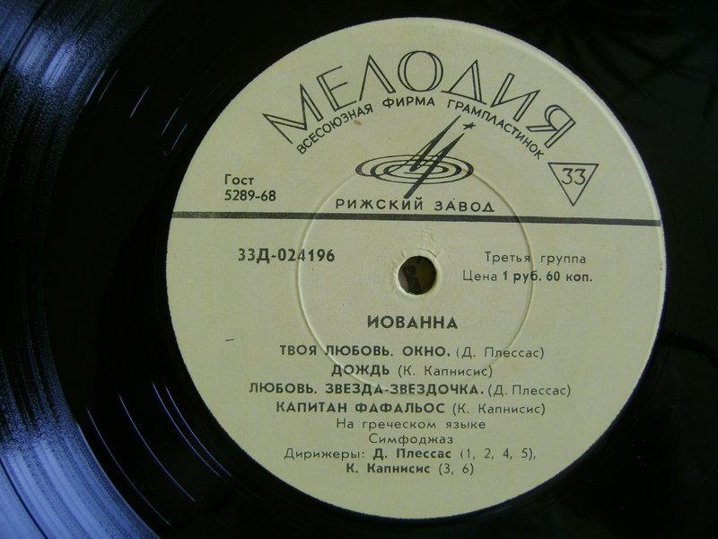 Советские пластинки 60-ые