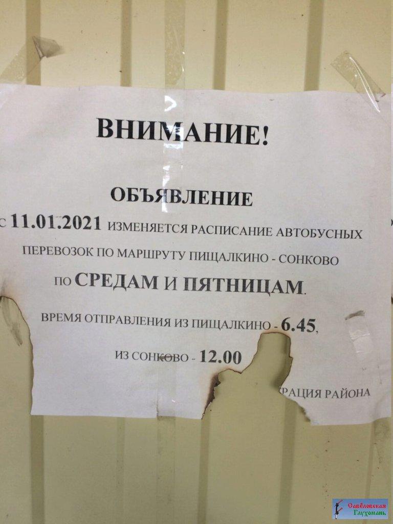 Автобусное сообщение в Тверской области.