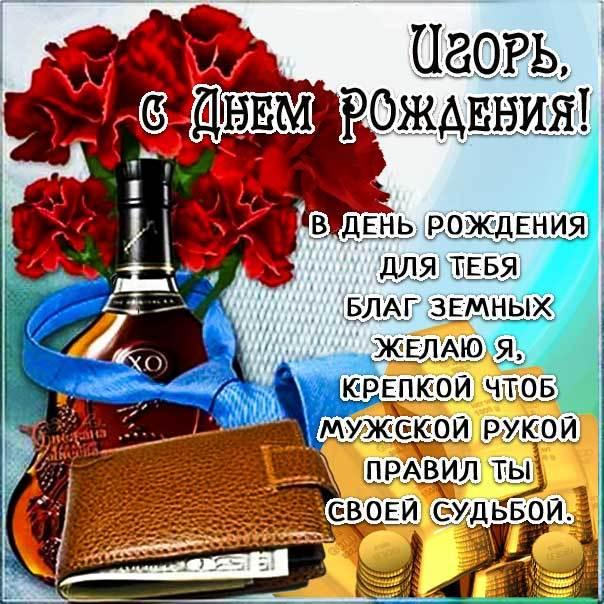 Игорь  (ПИВ) С Днем рождения ))